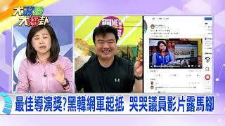 2019.05.07中天新聞台《大政治大爆卦》夯節目  抓到了!花媽的「六小福」 竟是黑韓製造中心?
