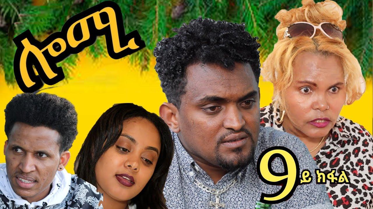 Download Lomi  ሎሚ part  9 New Eritrean film 2020       by Samuel Hagos(ወዲ ሓጎስ)