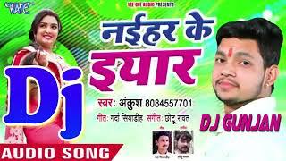 नईहर के ईआर(naihar ke yarr) dj superhit bhojpuri song