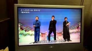 第47回 年忘れ にっぽんの歌 ハイスクール・ララバイ イモ欽トリオ.