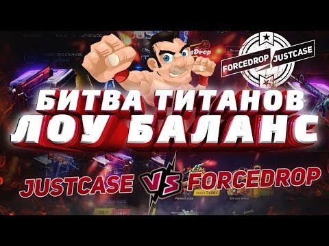 """JUST vs FORS"" БИТВА ТИТАНОВ НА ЛОУ БАЛАНСАХ!"