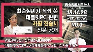 최순실씨가 직접 쓴 태블릿PC 관련 '자필 진술서 전문' 공개