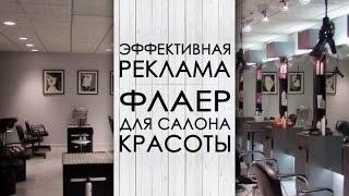 Эффективная реклама. Флаер для привлечения клиентов в салон красоты. Тренинг Юлии Кей.(, 2016-10-31T15:58:35.000Z)