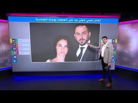 الزوجة التونسية للممثل قصي خولي تخرج عن صمتها، فماذا قالت عنه وكيف رد؟  - نشر قبل 60 دقيقة