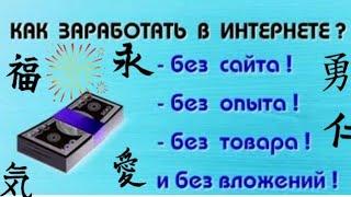 Заработок без вложений. 3 рубля в минуту!