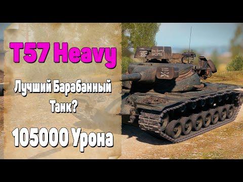 T57 Heavy - Лучший Барабанный Танк? 10500 Урона