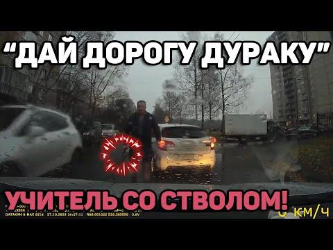 """Автоподборка """"Дай дорогу дураку""""💣Быдло Водитель со Стволом#70"""