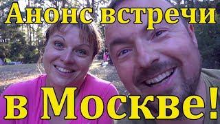 Анонс встречи в Москве 16го Сентября