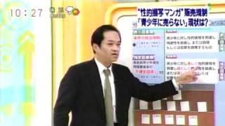 東京都青少年健全育成条例、議論のスタートラインとなる基礎の説明 その...