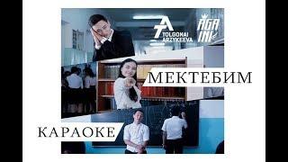AGA-INI & Толгонай Арзыкеева - Мектебим (Караоке) 2018 mp3