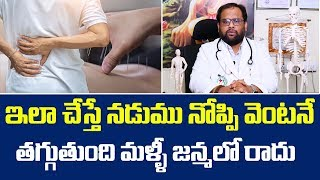 Back Pain Solution In Telugu || Acupuncture Treatment For Back Pain || Dr.P.S.Sagar