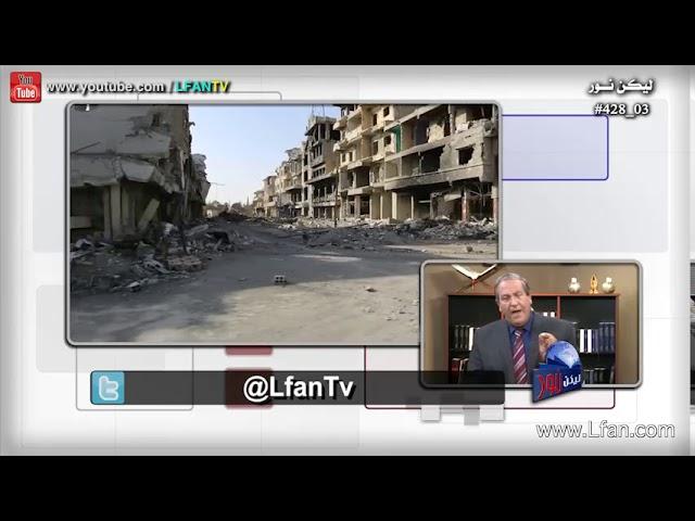 428 برنامج ليكن نور ينتقل إلى الرقة السورية لينقل لكم صورة حية