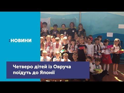 Телеканал UA: Житомир: Четверо дітей із Овруча поїдуть до Японії_Канал UA: ЖИТОМИР 24.05.19