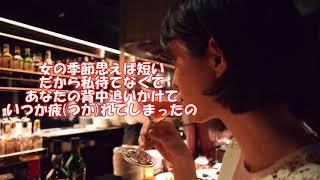 作詞:かず翼 作曲:小田純平 まつざき幸介さんの「幸せかげぼうし」を...