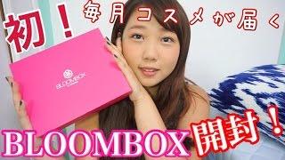 初!毎月コスメが届く!BLOOMBOX9月号開封! thumbnail