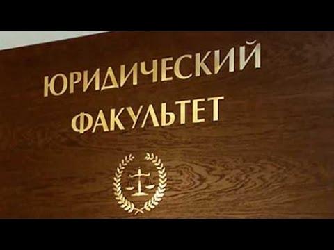 Юридический факультет Казанского федерального университета
