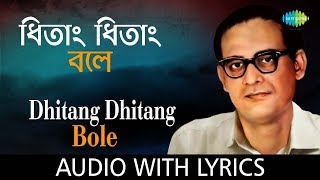 Dhitang Dhitang Bole with lyrics | Hemanta Mukherjee | Chayanika | HD Song