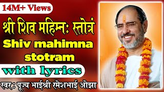 Shiv Mahimna Stotram with lyrics - Pujya Rameshbhai Oza
