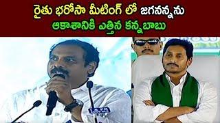 AP Minister Kannababu Highlights Speech About YSR Rythu Barosha Scheme Farmers | CinemaPolitics Live