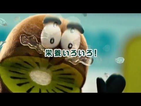 ゼスプリ キウイ TVCM 2016 #02 「キウイはビタミンだけじゃない」フルーツトーク篇