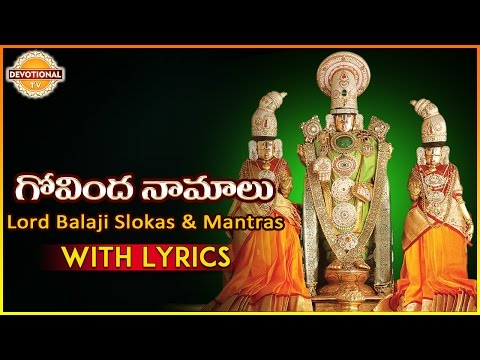 Govinda Namalu | Sri Srinivasa Govinda Telugu Slokas | Lord Balaji Slokas and Mantras