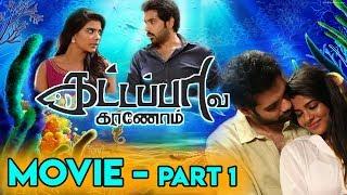 Kattappava Kanom Tamil Full Movie - Part 1 | Sibi Sathyaraj | Aishwarya Rajesh