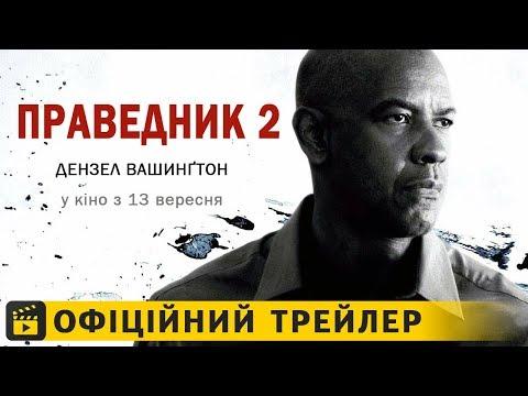 трейлер Праведник 2 (2018) українською