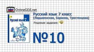 Задание № 10 — Русский язык 7 класс (Ладыженская, Баранов, Тростенцова)