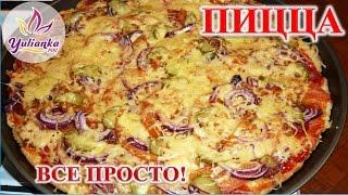 ПИЦЦА. Готовим вместе с YuLianka1981 / pizza