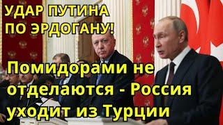 УДАР ПО ТУРЦИИ Помидорами не отделаются Путин уводит Россию из Турции