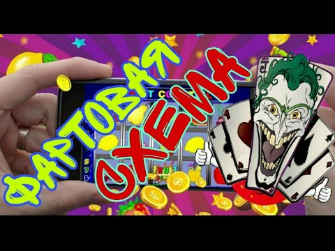 Фартовая схема от Jokera. Как не проиграть в онлайн казино вулкан. Заносы в казино.