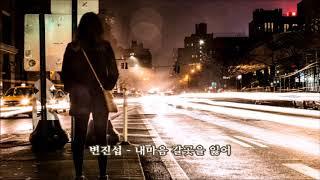 [K-POP] 변진섭 - 내마음 갈곳을 잃어 韩国歌曲
