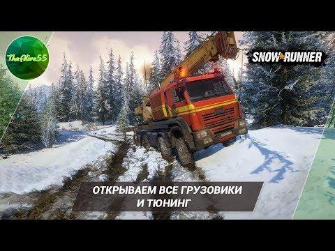 ОТКРЫВАЕМ ВСЕ ГРУЗОВИКИ И ТЮНИНГ В SNOWRUNNER!