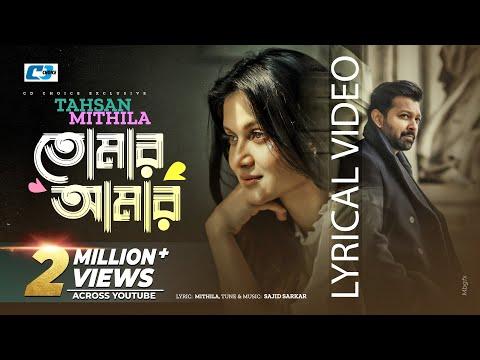 Tomar Amar | Tahsan | Mithila | Lyrical Video | Bangla New Songs