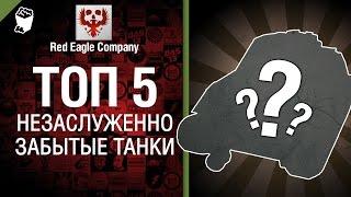 ТОП 5 - Выпуск №1 - Незаслуженно забытые танки - от Red Eagle Company [World of Tanks]