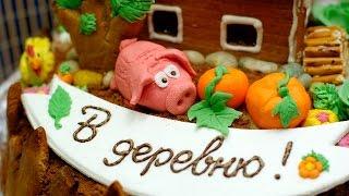 """Торт от канала """"Разумные рецепты""""! \\ В деревню!"""