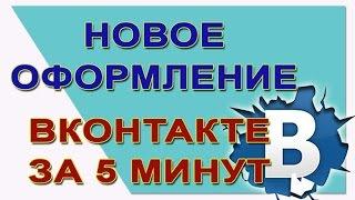 Группы, оформление Вконтакте 2016 за 5 минут| Без фотошопа, в программе Vkprofi(Как сделать оформление группы ВК за 5 минут и без фотошопа https://www.youtube.com/playlist?list=PL5L2HXP-TYKSFUPY9yLEs-sT3OZA-JRvN ..., 2016-07-06T09:53:40.000Z)
