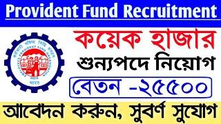 সরকারি চাকরির খবর   Provident Fund Organisation Recruitment 2019   Sarkari Nakuri   latest Job news