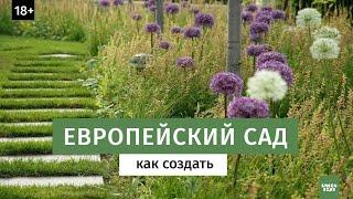 Обзор сада Натальи Борисовой - фантазия и сдержанность // Растения для ландшафтного дизайна 16+