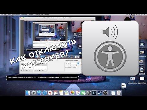 Как выключить voice over на mac