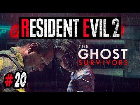 Resident Evil 2 Remake # 20 - ВЫЖИВШИЕ ПРИЗРАКИ