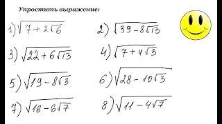 #106 Урок 31. Вычисление значений корня при помощи формул сокращенного умножения. Алгебра 8 класс.