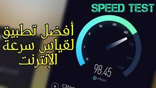 افضل تطبيق لقياس سرعة الانترنت   بدقة شديدة جدا   Speed Test screenshot 4