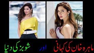 Mahira Khan Ki Kahani & Showbiz Ke Duniya