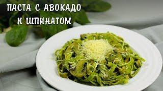 Вкусный ОБЕД - Паста с АВОКАДО и ШПИНАТОМ