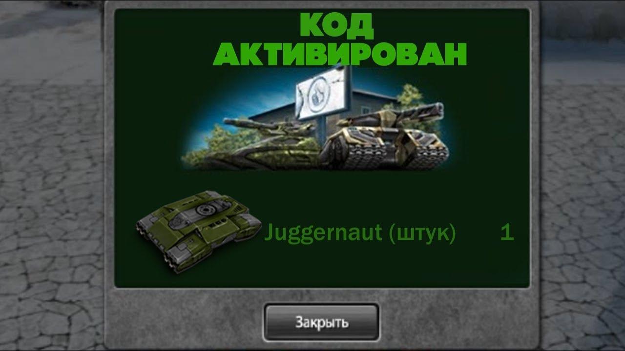 код на деньги в игре танки онлайн