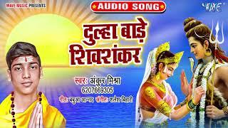 दूल्हा बाड़े शिव शंकर || Dulaha Bade Shiv Shankar || Ankur Mishra || New Shiv Bol Bam 2021