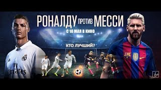Роналду против Месси - русский трейлер \ фильмы 2018 \ документальный\ спорт