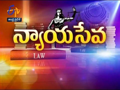 Nyaya Seva | 15th April 2017 | Full Episode | ETV Andhra Pradesh
