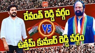 Revanth Reddy Followers Vs Uttam Kumar Reddy Followers   Telangana Congress   Mahakutami   YOYO TV